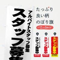 【名入無料】のぼり スタッフ募集中 のぼり旗
