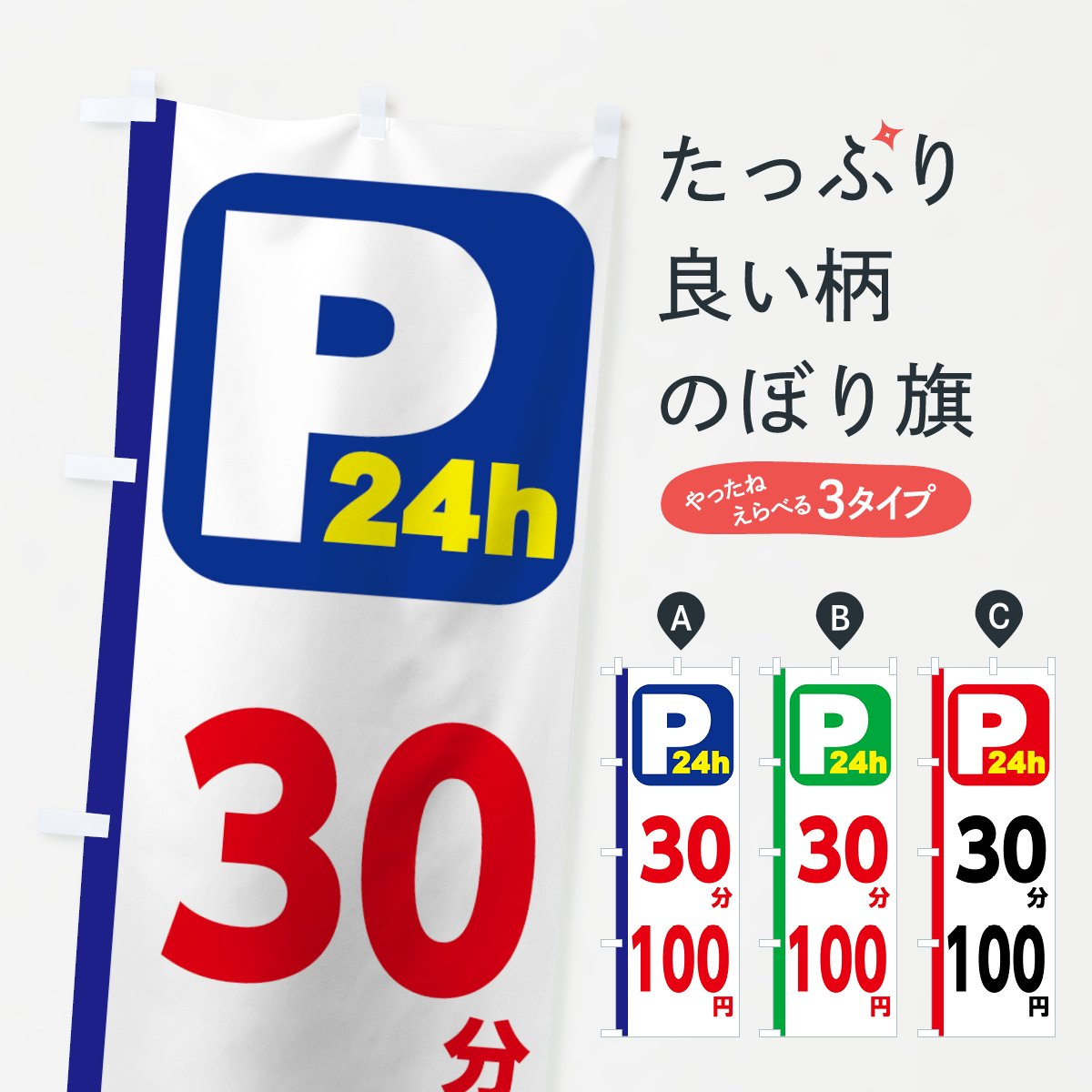 【値替無料】のぼり旗 P24h 30分100円