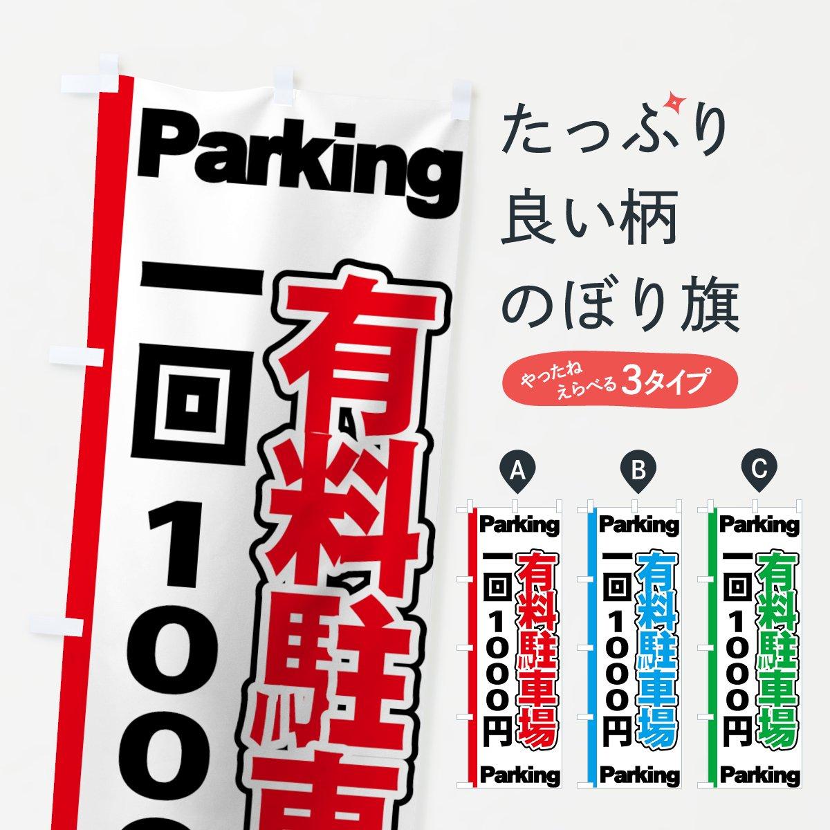 【値替無料】のぼり旗 有料駐車場 1000円