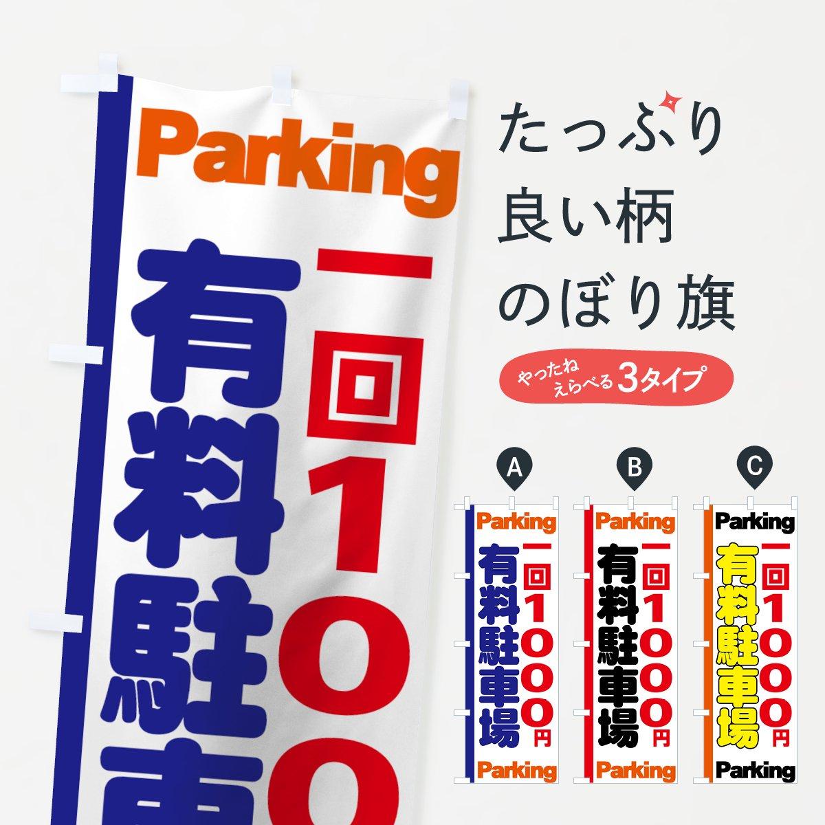 のぼり旗 有料駐車場 【値替無料】