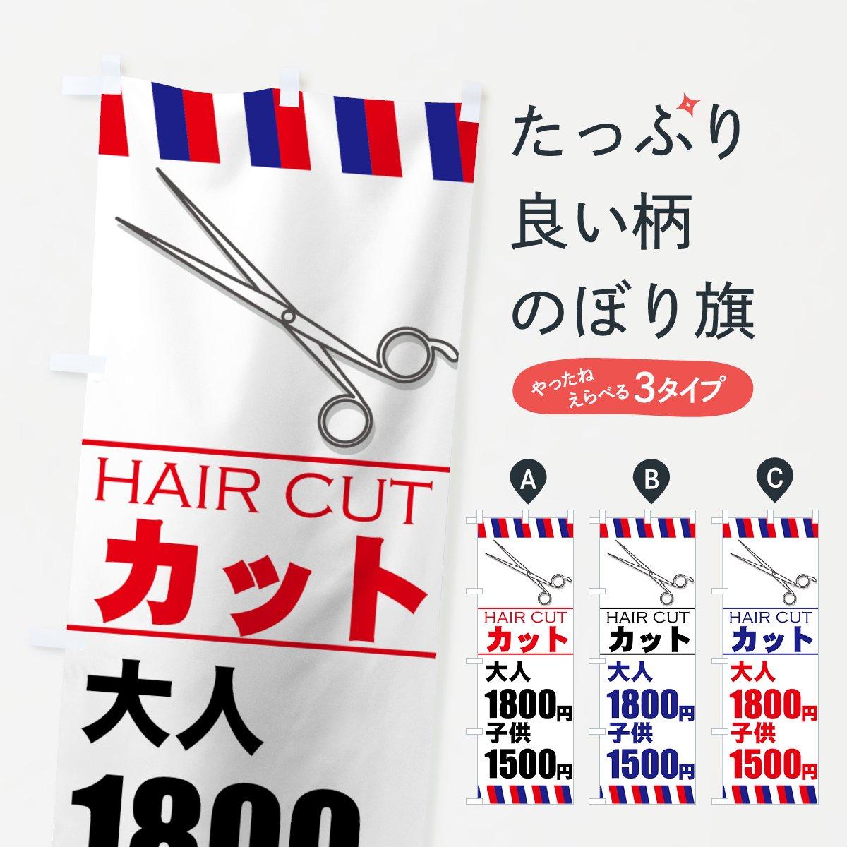 のぼり旗 HAIR CUT ヘアカット 【値替無料】