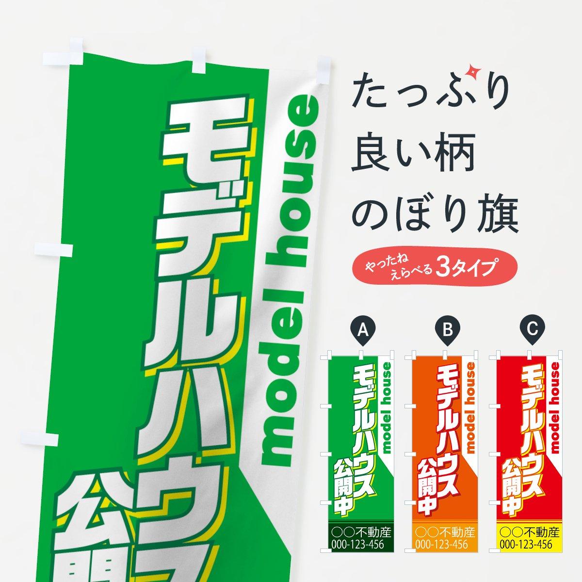 【名入無料】のぼり旗 モデルハウス公開中