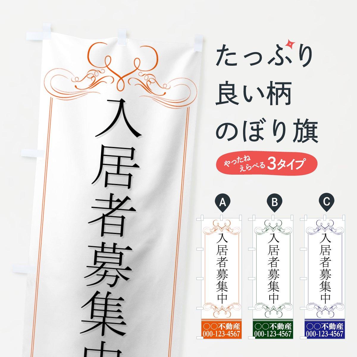 【名入無料】のぼり旗 入居者募集中