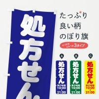 のぼり 処方せん10:00〜21:00 のぼり旗