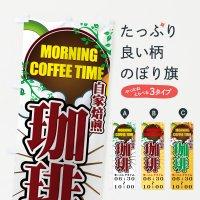 【値替無料】のぼり モーニングコーヒー のぼり旗