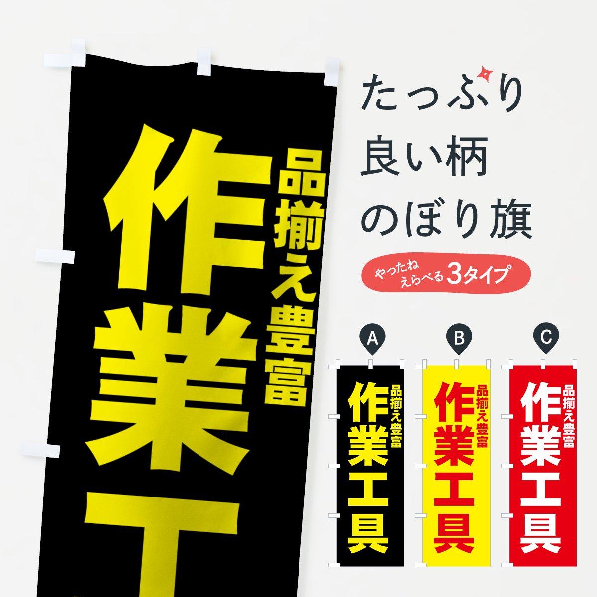 作業工具のぼり旗【ワークショップ】[仕事・文具]