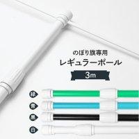のぼり ポール 3m 旗立 一般サイズのぼり用 セール品 (色:白・黒・緑・青)