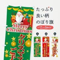 のぼり クリスマスケーキ のぼり旗
