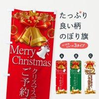 のぼり クリスマスディナー のぼり旗