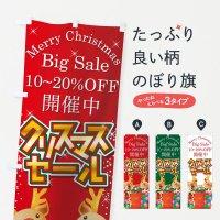 のぼり クリスマスセール10〜20%OFF のぼり旗