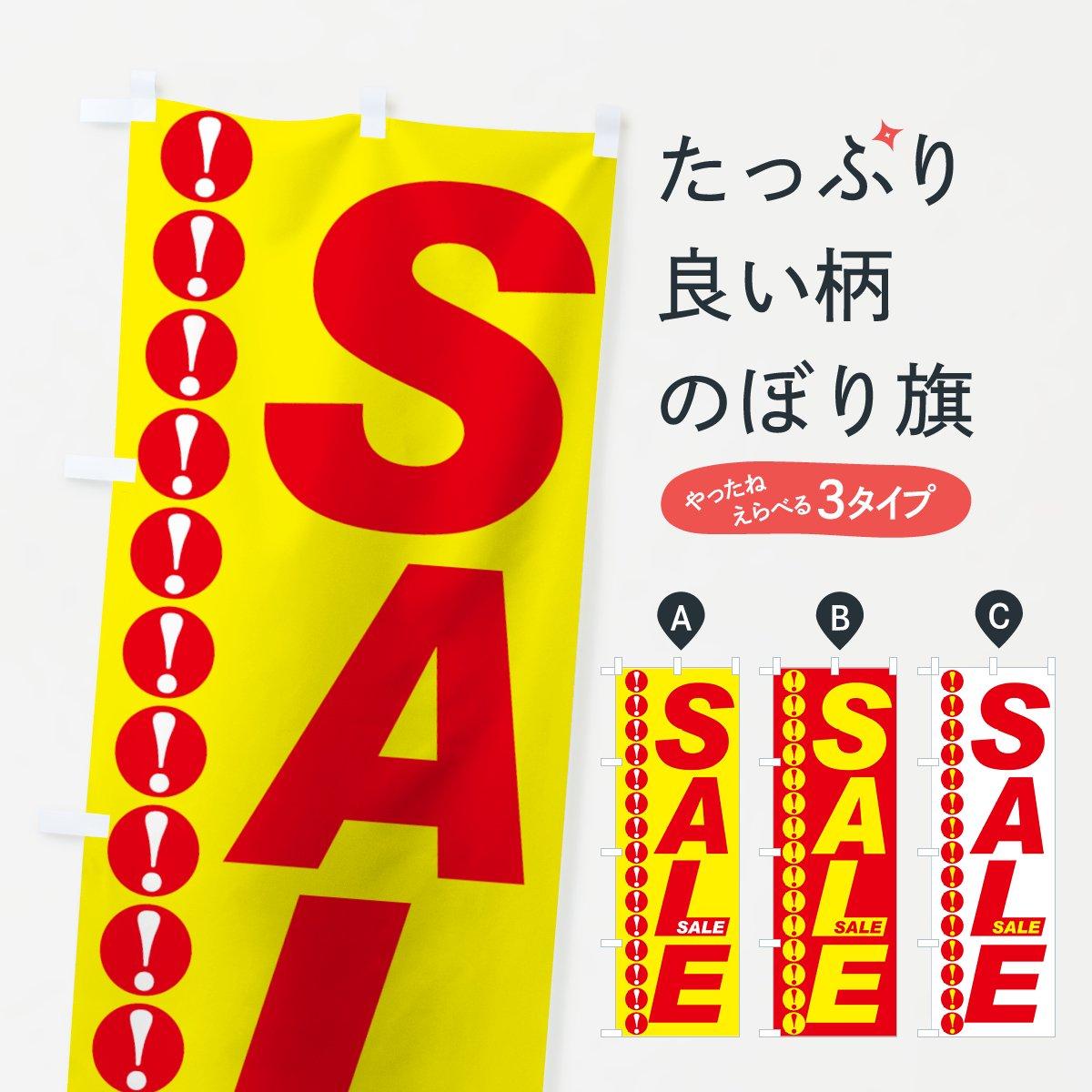 SALEのぼり旗【セール・フェア・祭】[○○セール][セール*]