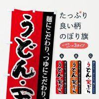 のぼり うどん天ぷら のぼり旗