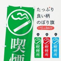 のぼり 喫煙所 のぼり旗