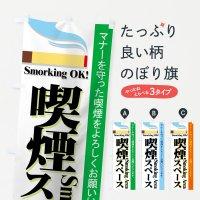 のぼり 喫煙スペース のぼり旗