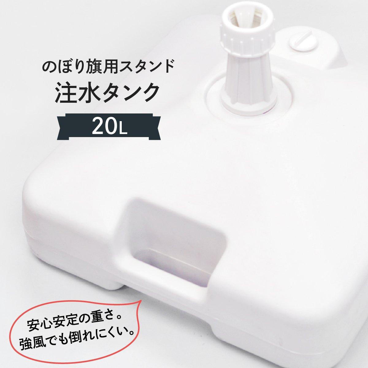 のぼりポールスタンド20L注水台 角型 セール品
