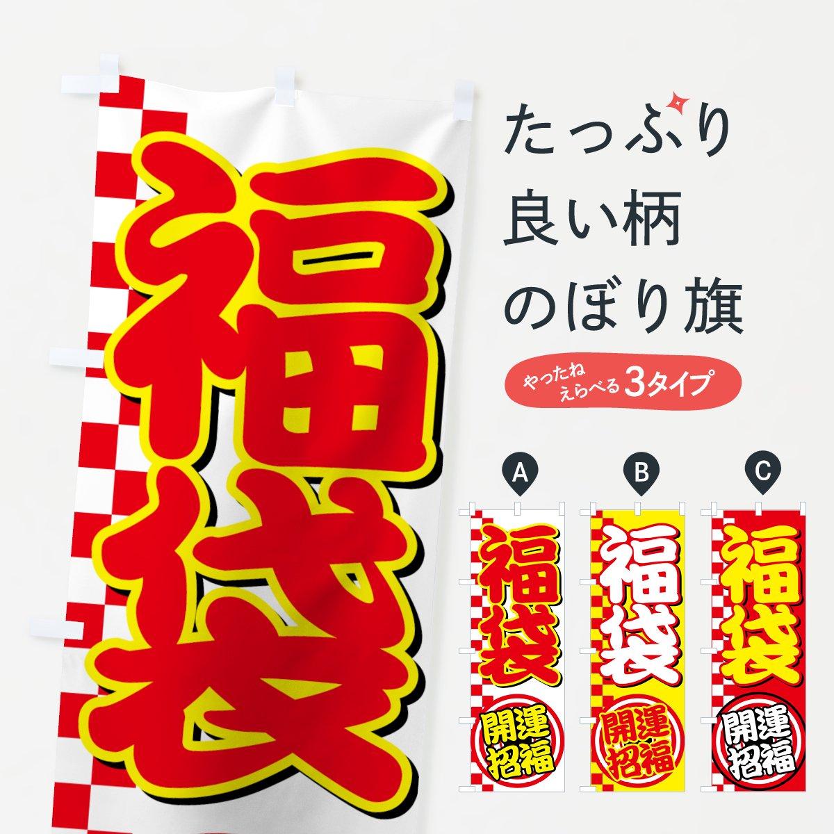 福袋のぼり旗【開運招福】[新年・年末]