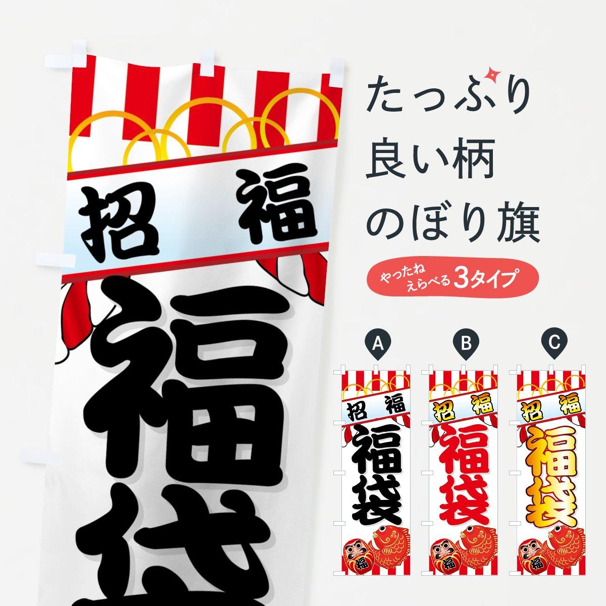 福袋のぼり旗【招福】[新年・年末]