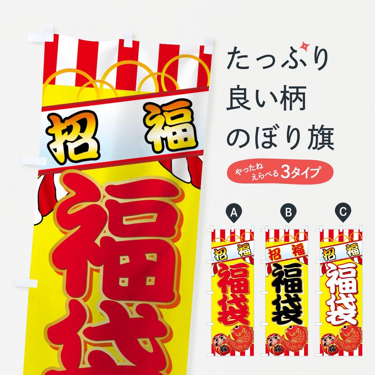 福袋のぼり旗【招福】[新年・年末][冬(ウィンター)]