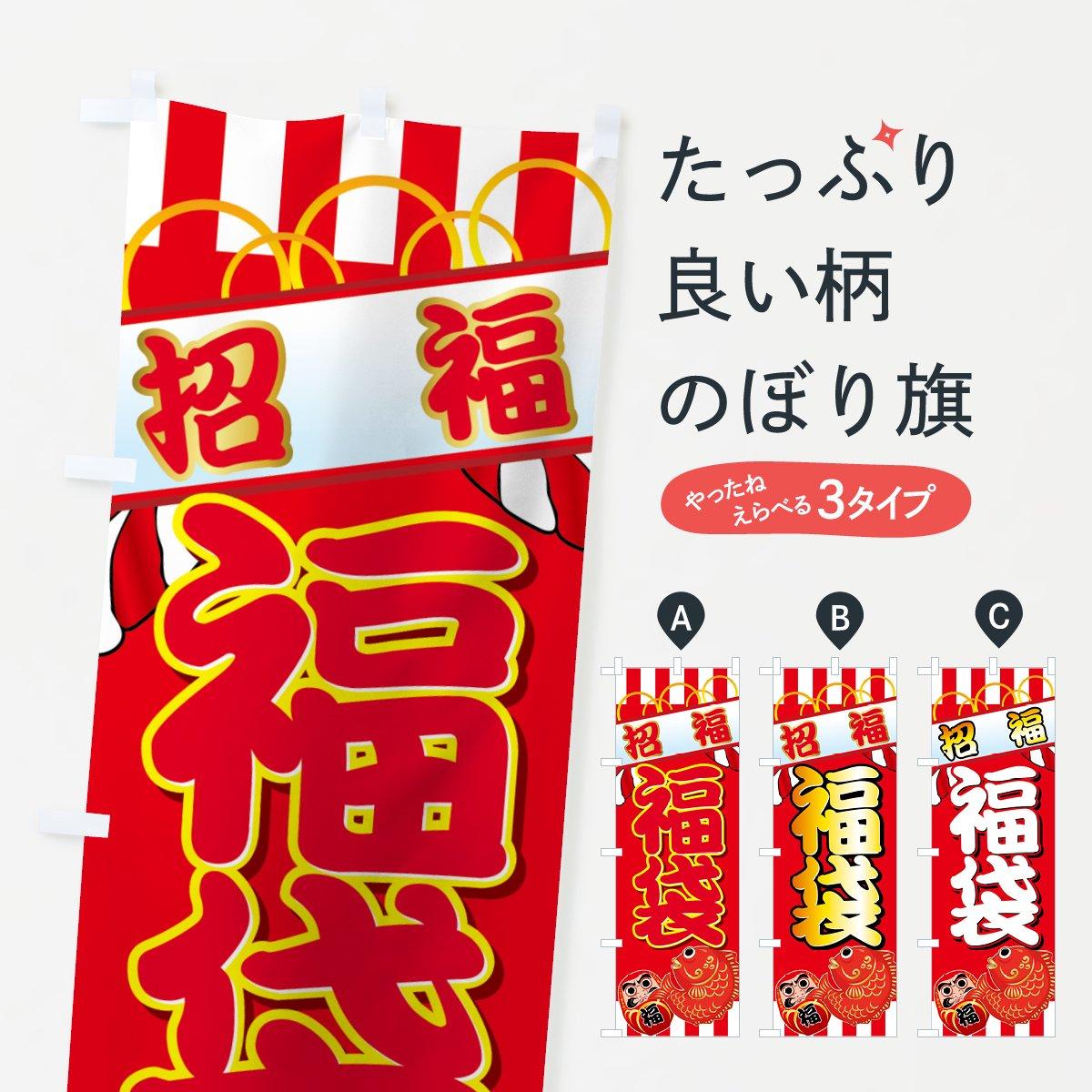 福袋のぼり旗【招福】[冬(ウィンター)][新年・年末]