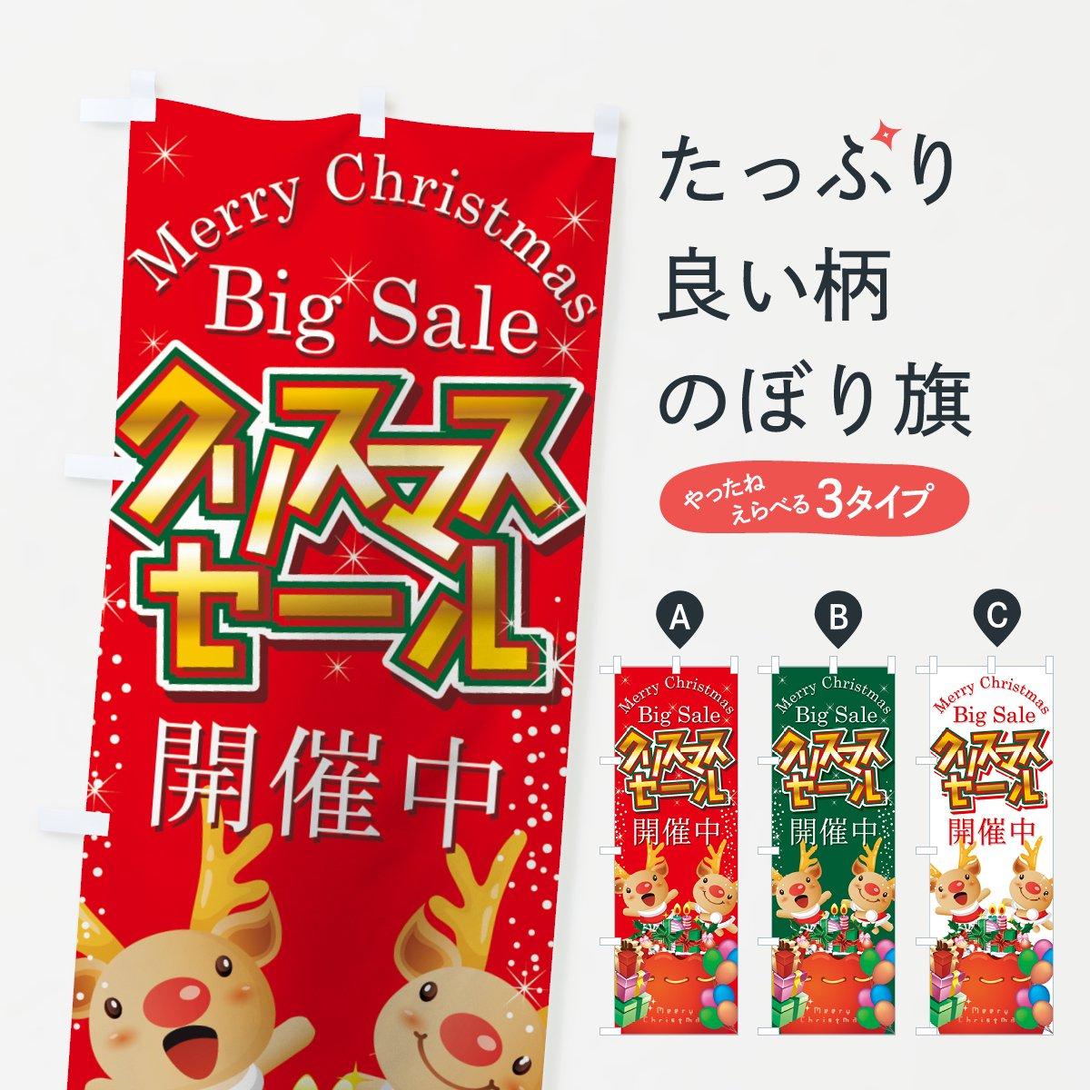 クリスマスセール開催中のぼり旗 Big Sale Merry Christmas