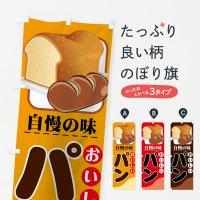 のぼり おいしいパン のぼり旗