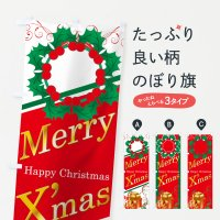 のぼり旗 Merry Xmas Happy Christmas