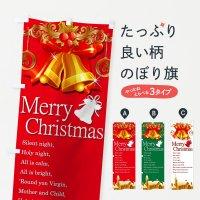 のぼり Merry Christmas のぼり旗
