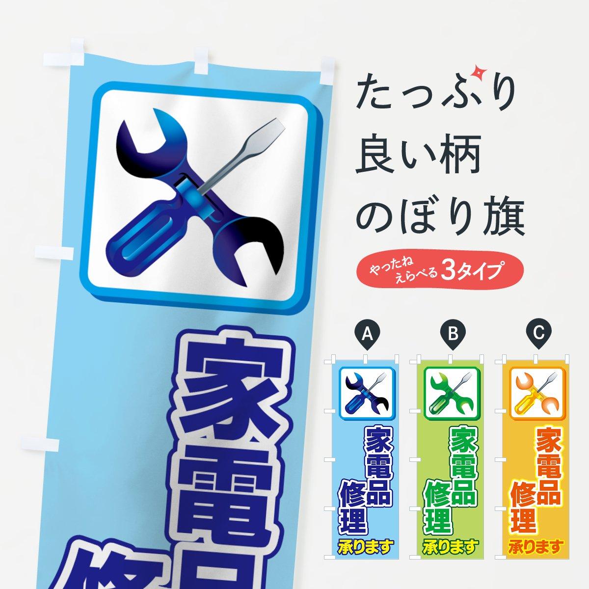 家電品修理のぼり旗【承ります】[家電修理]