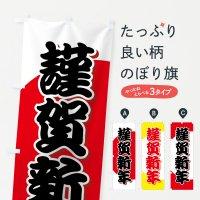 のぼり 謹賀新年 のぼり旗