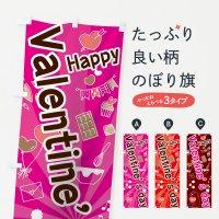 のぼり バレンタインデー のぼり旗