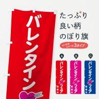 のぼり バレンタインフェア のぼり旗