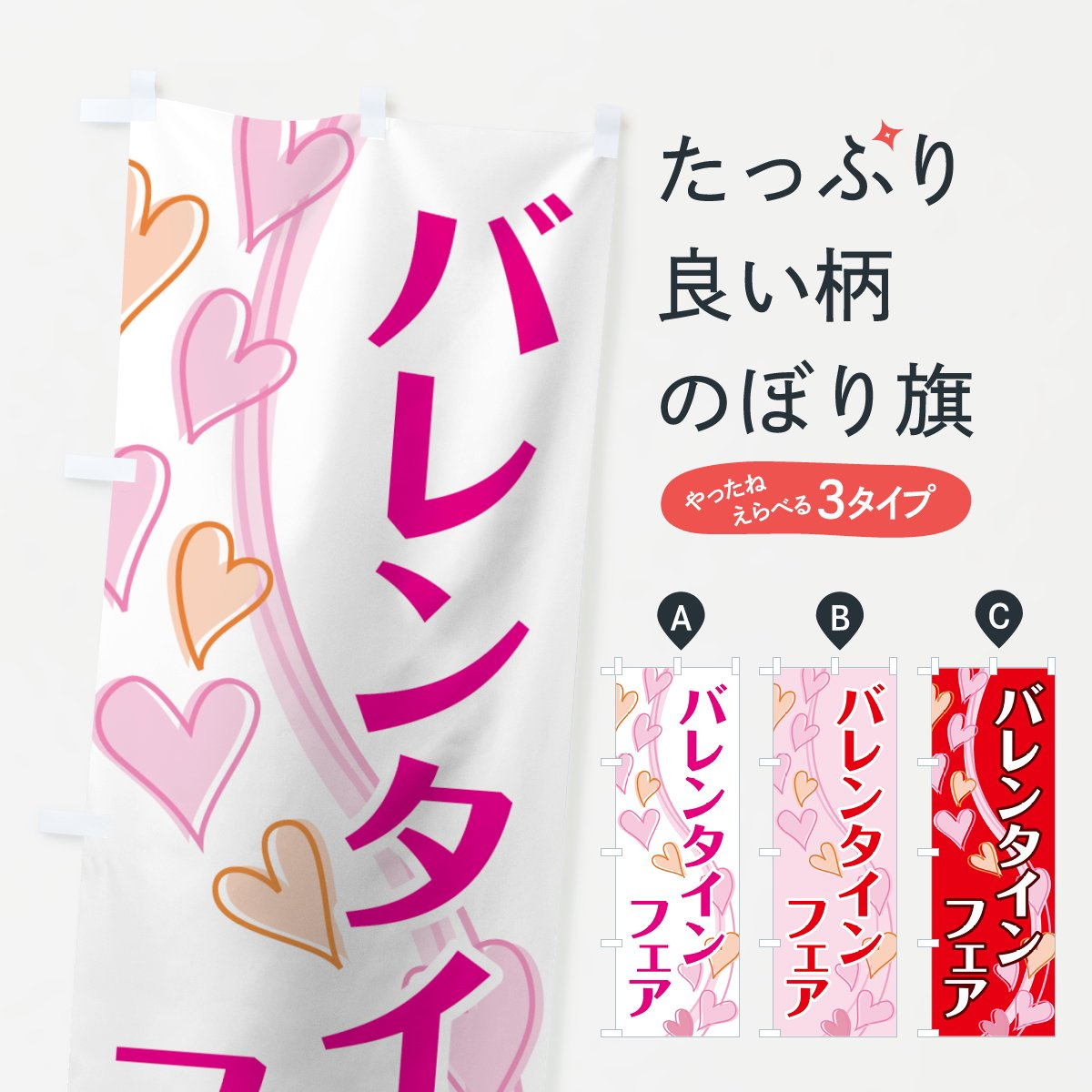 バレンタインフェアーのぼり旗 sale