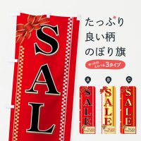 のぼり旗 SALE SALE for you Price Down