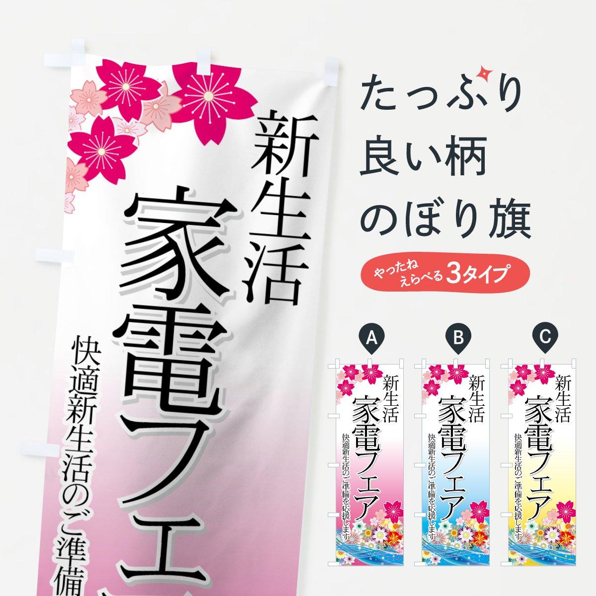 家電フェアのぼり旗【春(スプリング)】[○○フェア][フェア・イベント(家電)]