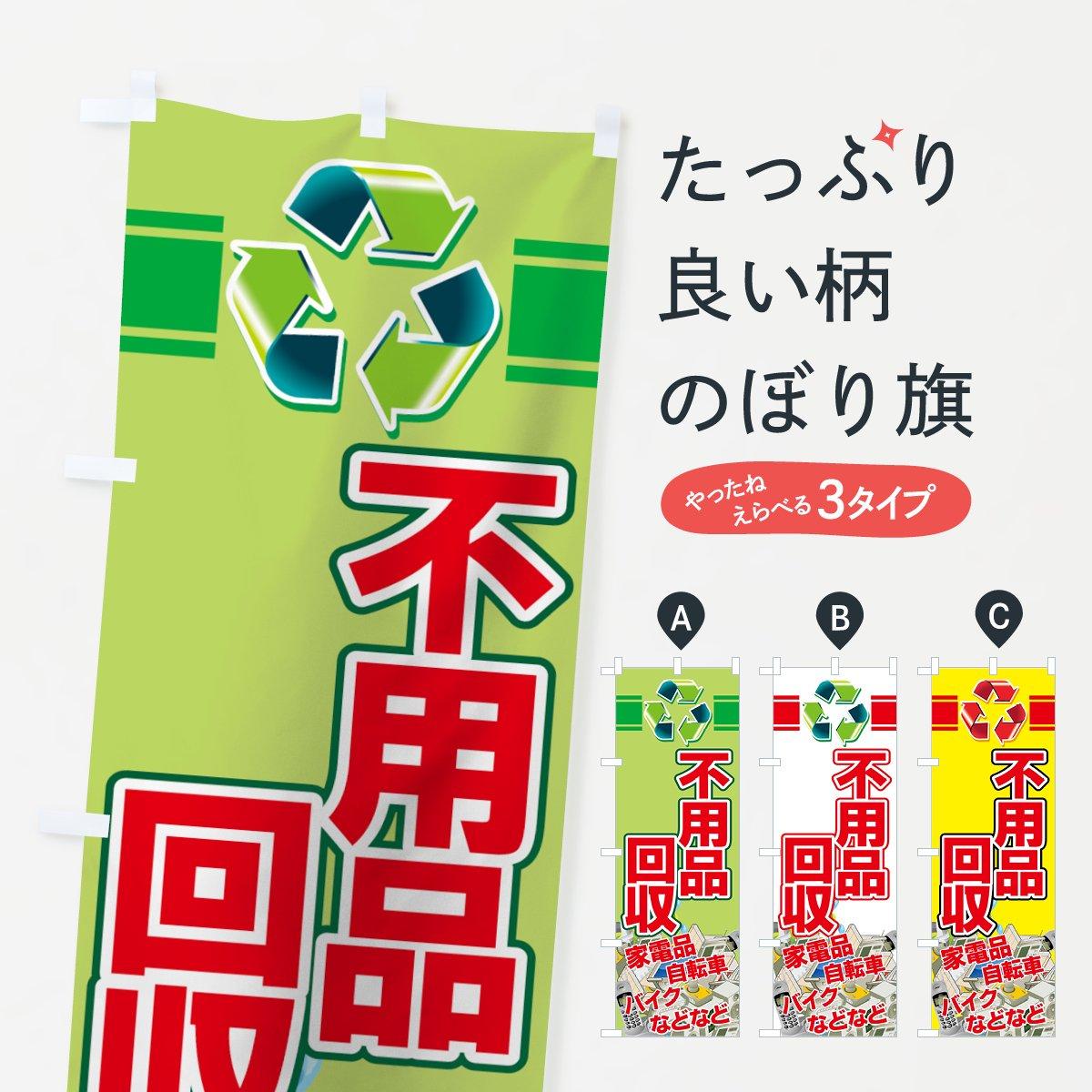 不用品回収のぼり旗【家電品・自転車など】[リサイクル・中古]
