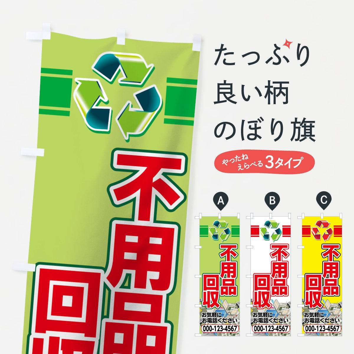 【名入無料】のぼり旗 不用品回収
