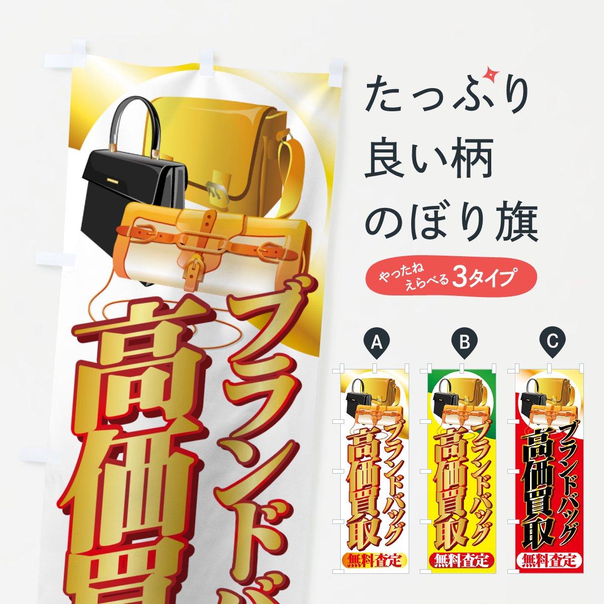 高価買取のぼり旗【ブランドバッグ】[ブランド・貴金属(買取)]