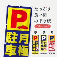 【名入無料】のぼり 月極駐車場 のぼり旗