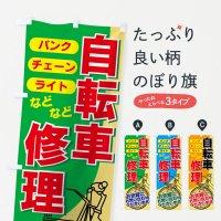 のぼり 自転車修理 のぼり旗