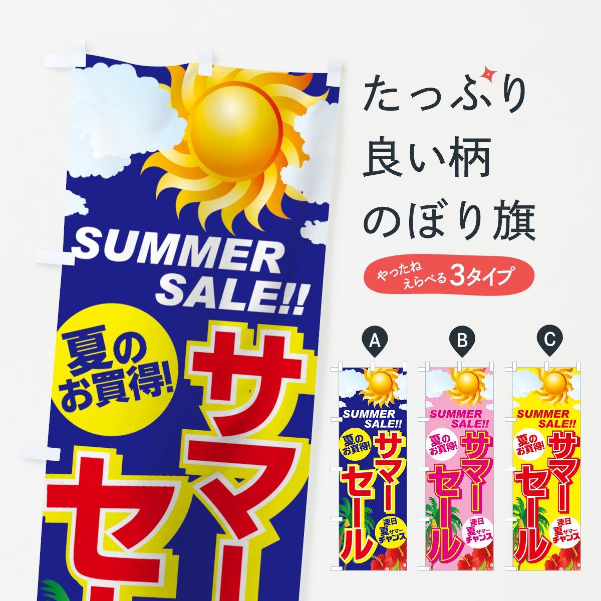 サマーセールのぼり旗 SUMMER SALE 夏のお買得!