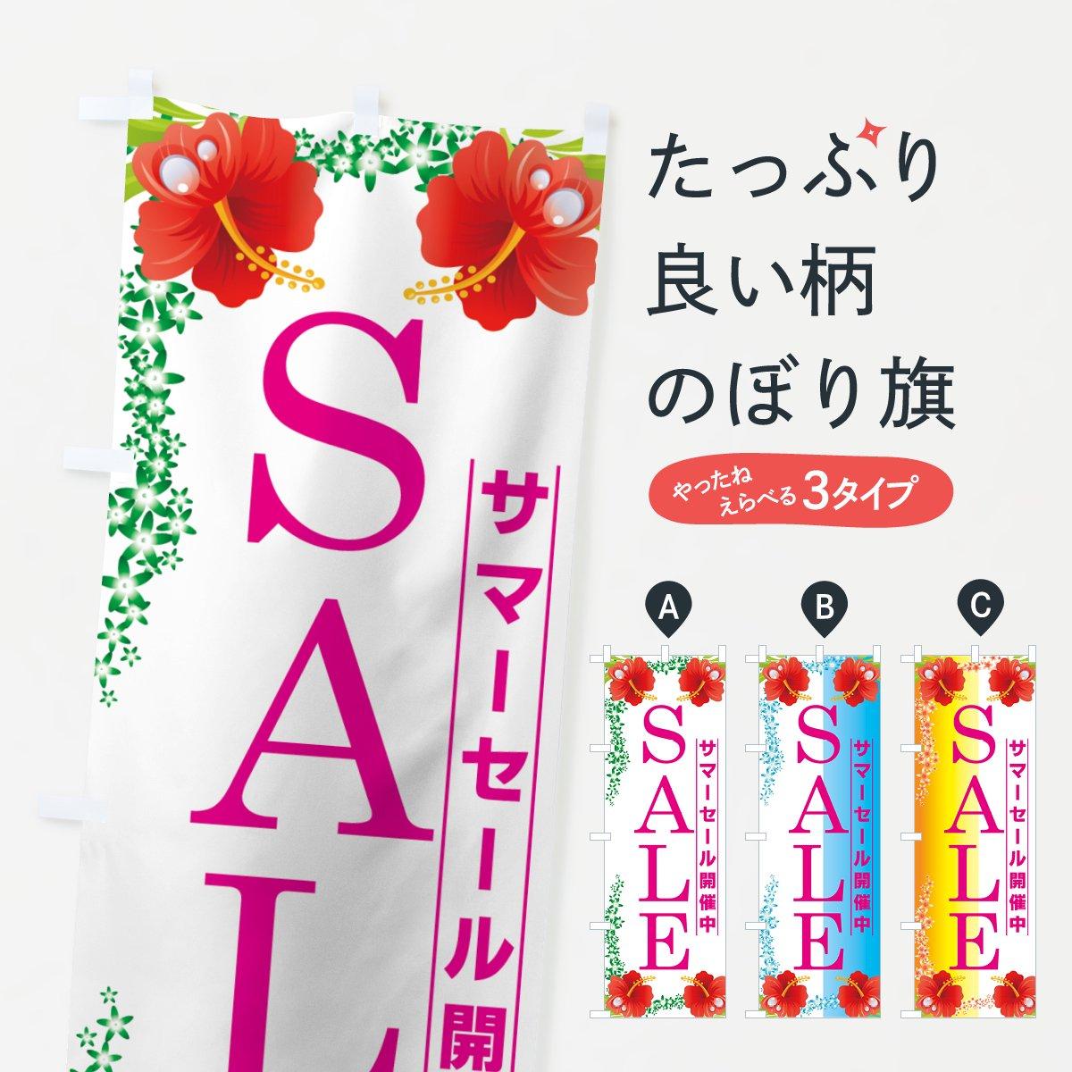 サマーセール開催中のぼり旗 SALE