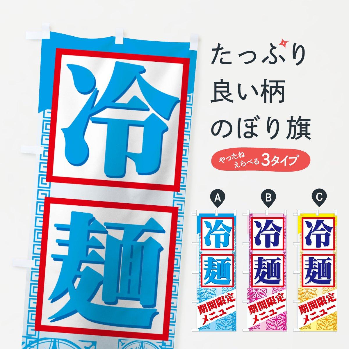 冷麺のぼり旗 期間限定メニュー