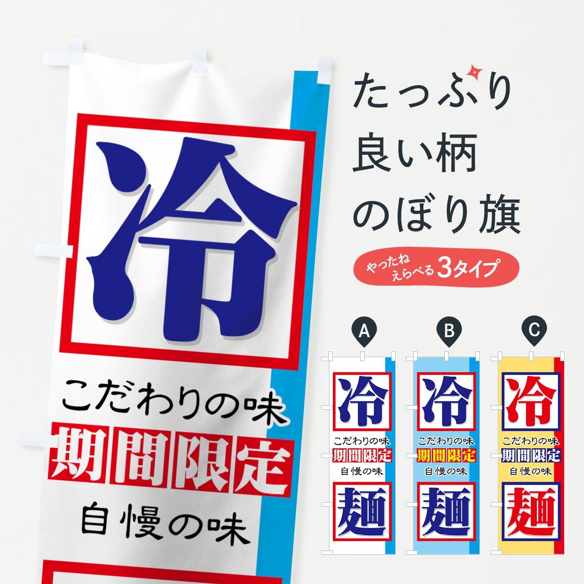 冷麺のぼり旗【期間限定】[焼肉・韓国料理]