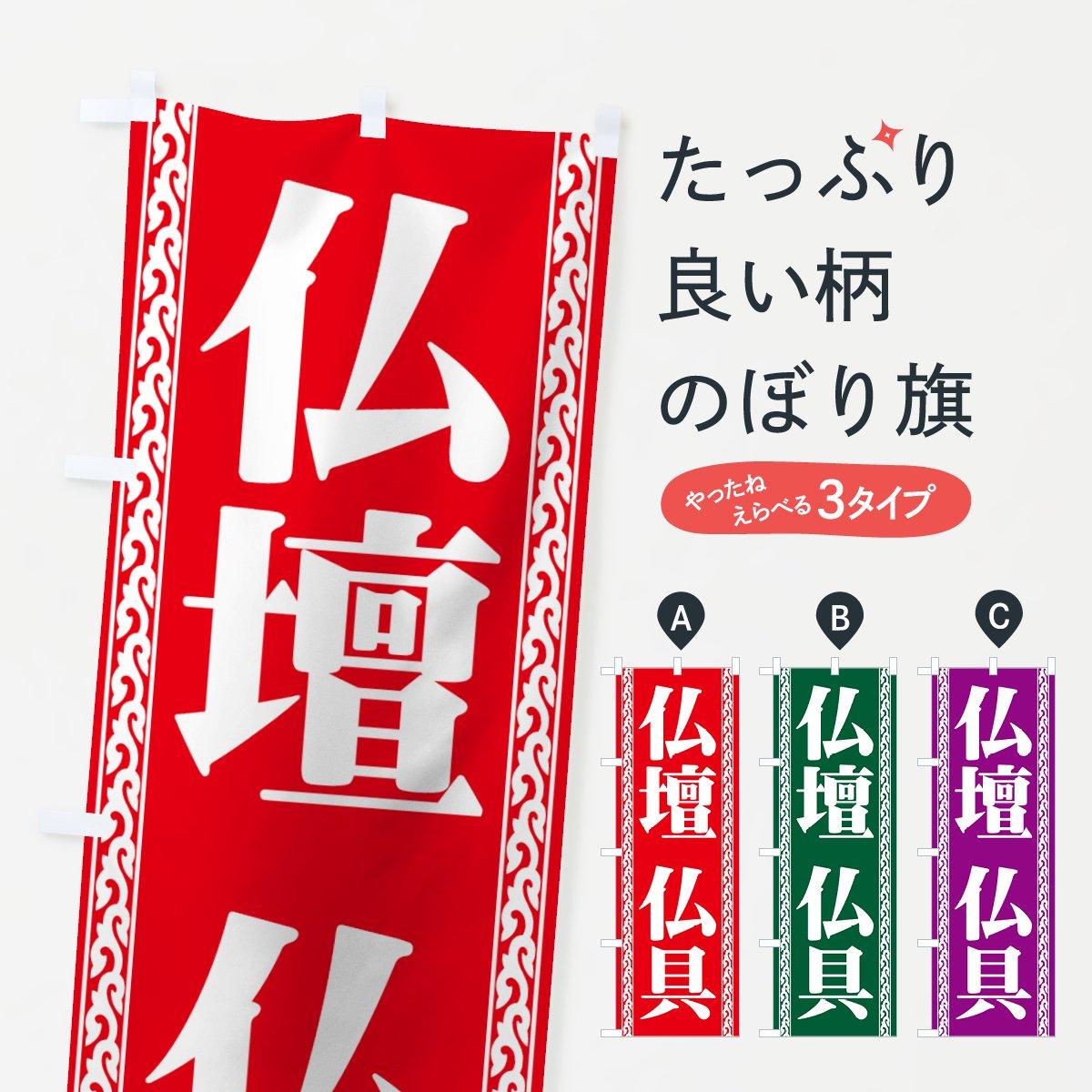 仏壇仏具のぼり旗【神具・仏具】[小売業]