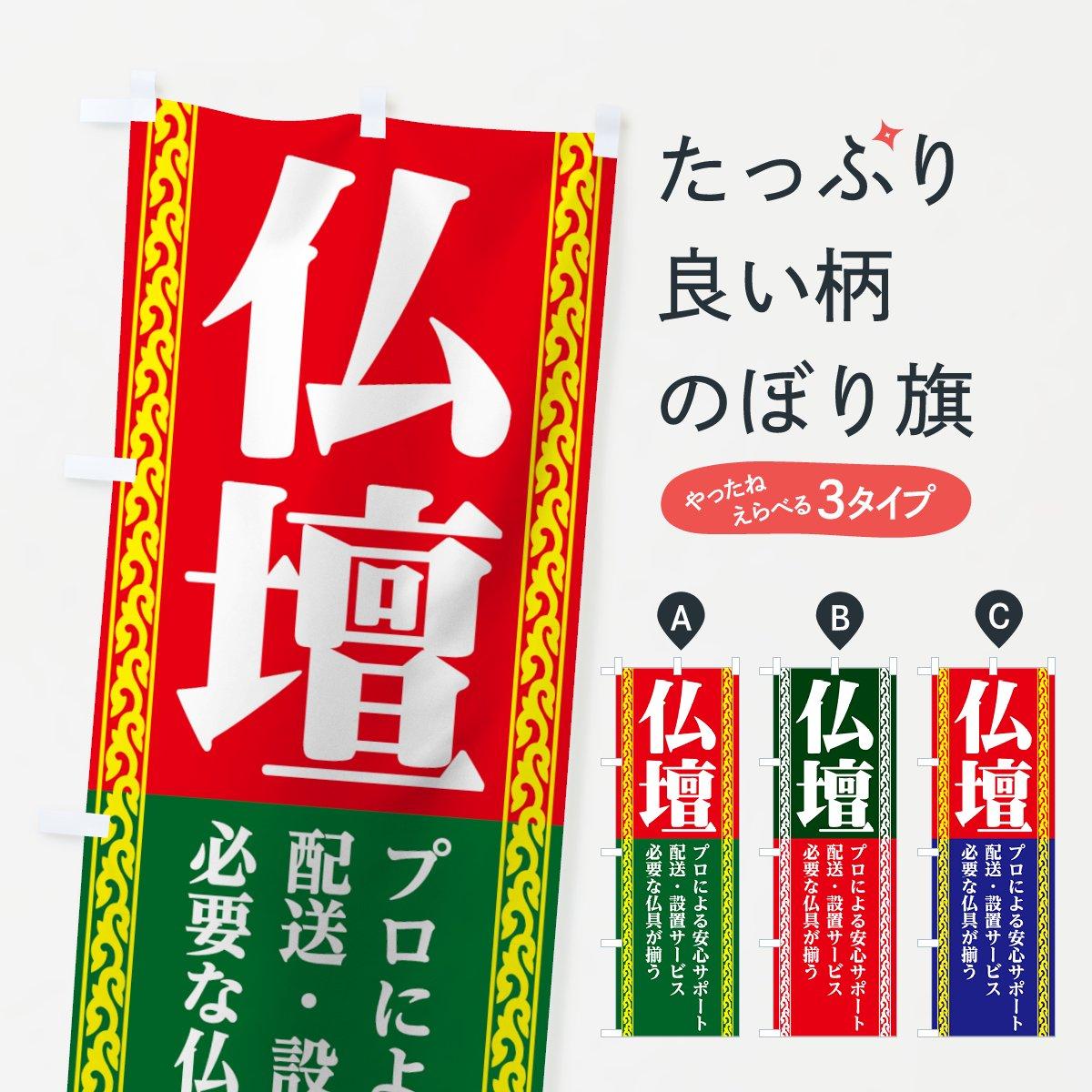 仏壇のぼり旗 取扱多数 見積無料