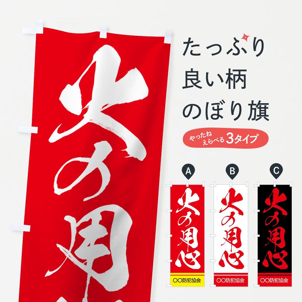 【名入無料】のぼり旗 火の用心
