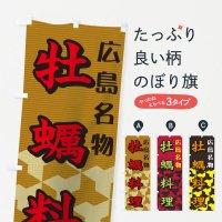 のぼり 広島名物 のぼり旗