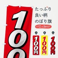 のぼり 100円 のぼり旗