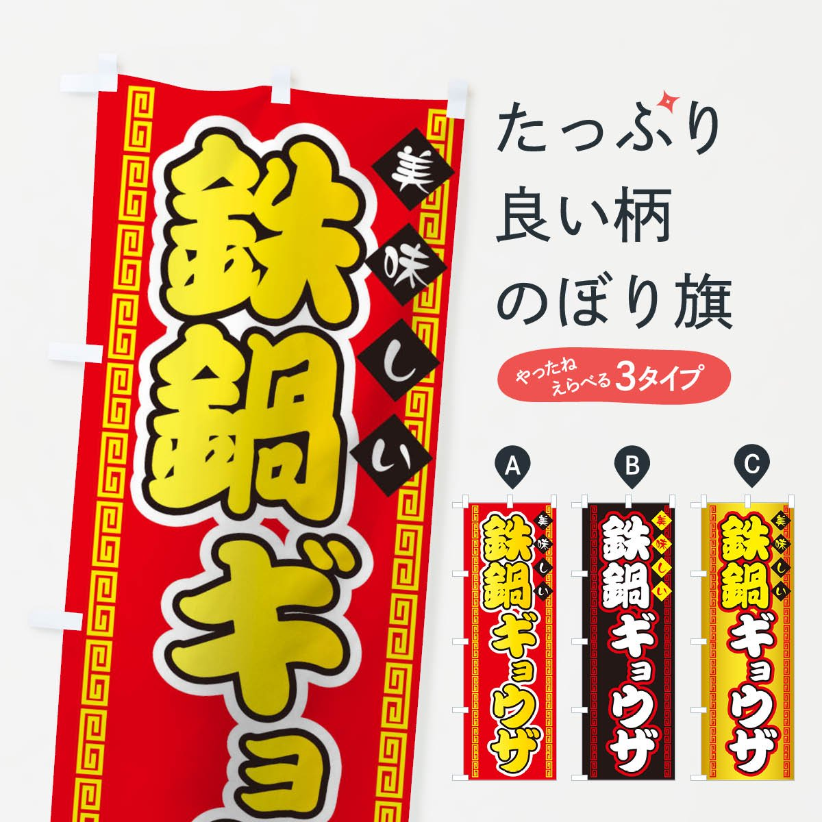 鉄鍋ギョウザのぼり旗【博多名物】[鉄鍋餃子]