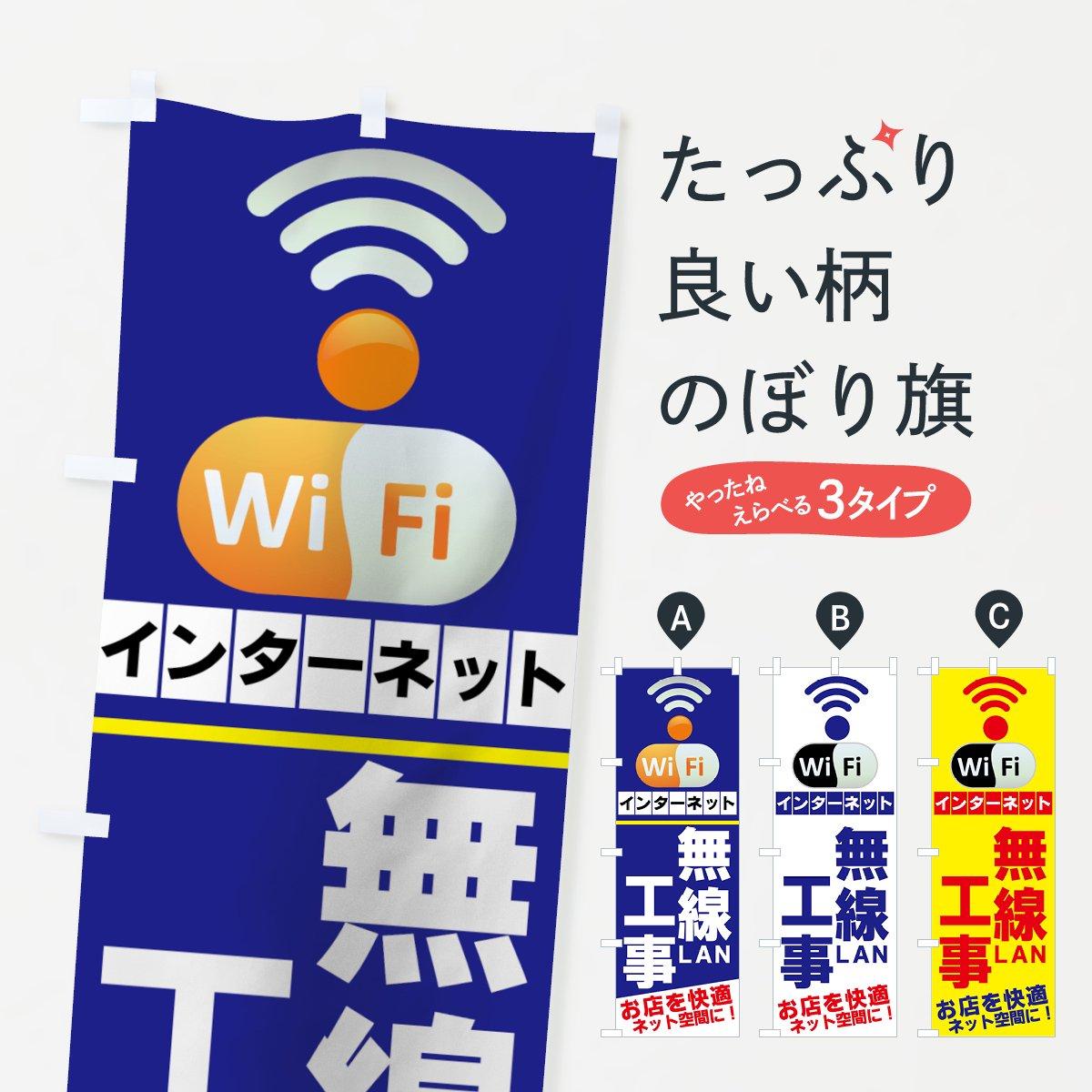 無線LAN工事のぼり旗 WiFi インターネット お店を快適ネット空間に!
